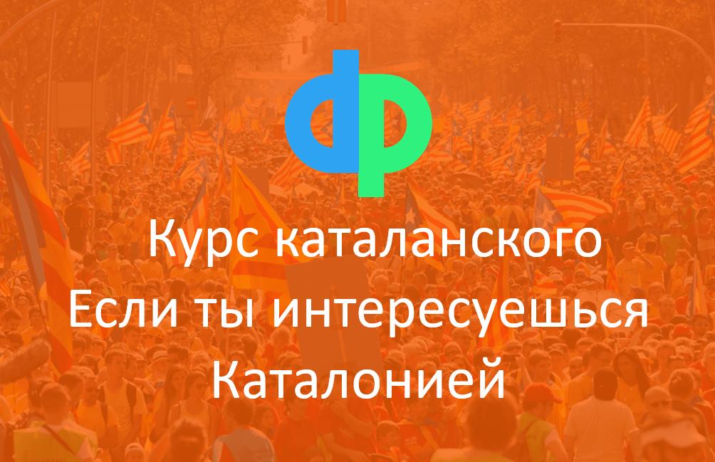Курсы каталанского языка в Москве DONPROFESOR