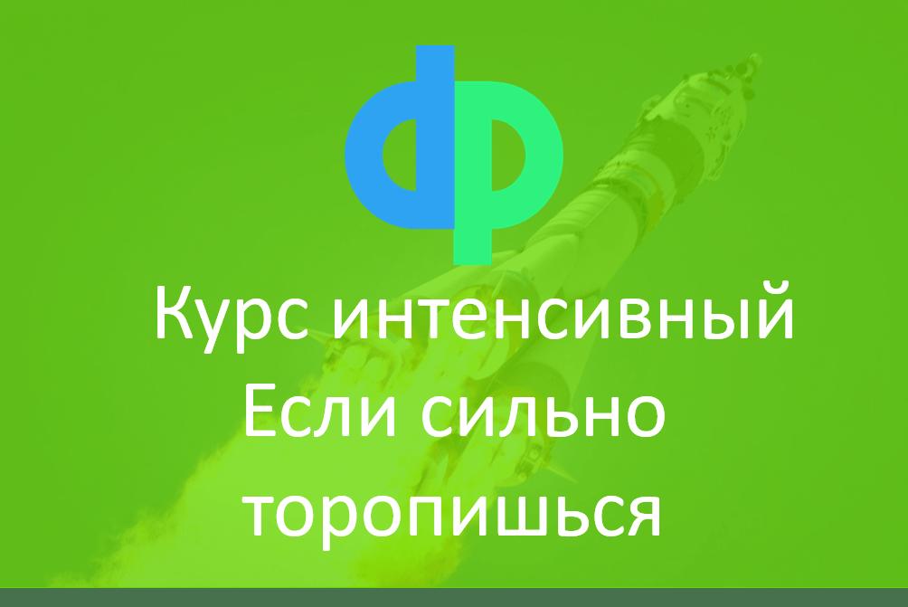 Интенсивные курсы испанского языка в Москве DONPROFESOR