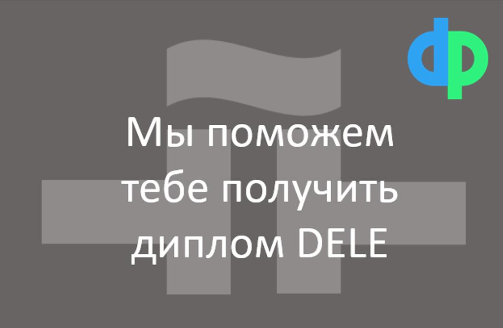 КУРС ПОДГОТОВКИ К DELE В МОСКВЕ DONPROFESOR