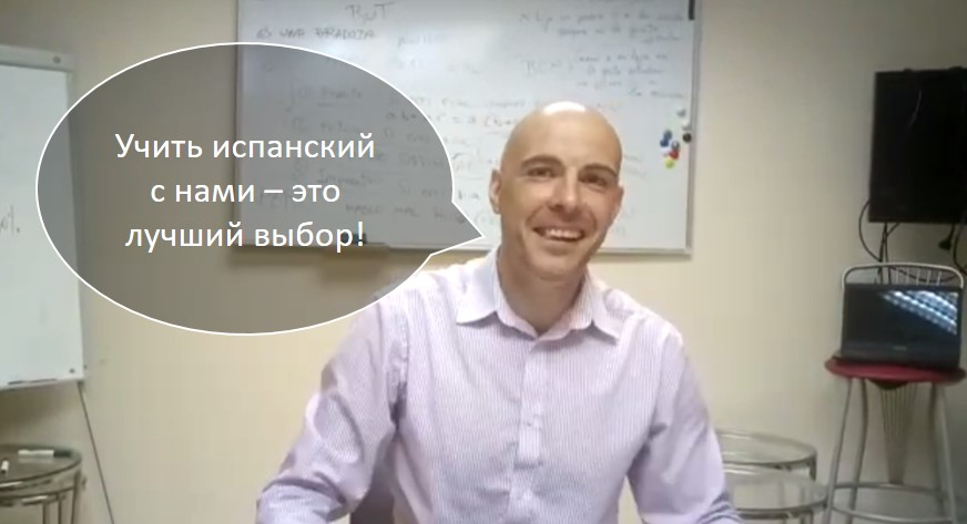 курсы испанского языка в москве - donprofesor.ru