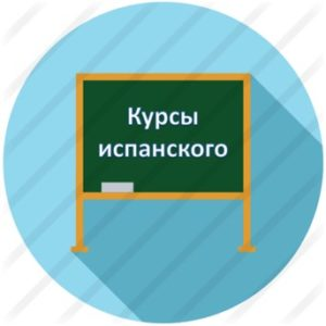 Курсы испанского языка в Москве - Испанский Язык